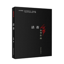 To Live Chinese Modern Novels  By Yu Hua Chinese Language Read Book Mandarin Novel Book for Adults In Chinese