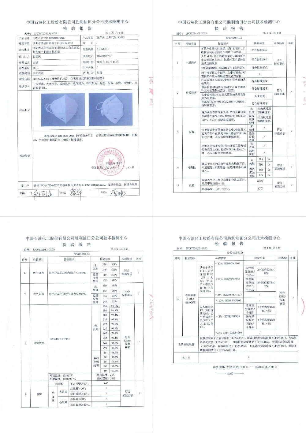 KN95检测报告