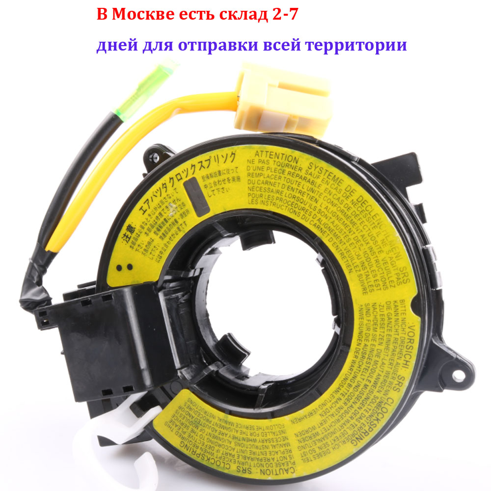 MR583930 MR-583930 Contact Slip Ring For Mitsubishi L200 Triton Galant Outlander Lancer Eclipse Endeavor