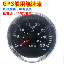GPS Marine Speed Table Yacht Speedboat GPS Navigation Marine Speed Table free shipping usb glonass gps dual mode receiver for marine navigation gps trajectory acquisition