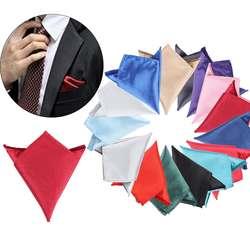 15 цветов мужские простые костюмы Карманный квадратный атласный носовой платок однотонный Свадебный торжественный