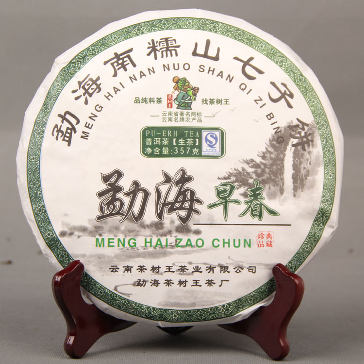 2017 Menghai Early Spring Raw Pu-erh Nannuo Mountain Qizi Tea Cake 357g Shen Pu'er Tea