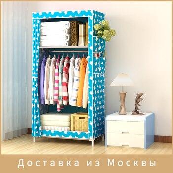 цена на Multifunctional Non-woven Cloth Wardrobe Closet Portable Folding Dustproof Waterproof Clothing Storage Cabinet Furniture