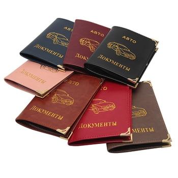 Gorące okazje PU skóra na okładce do jazdy samochodem dokumenty posiadacz karty kredytowej rosyjski kierowcy samochodu licencja torba torebka portfel Case nowy