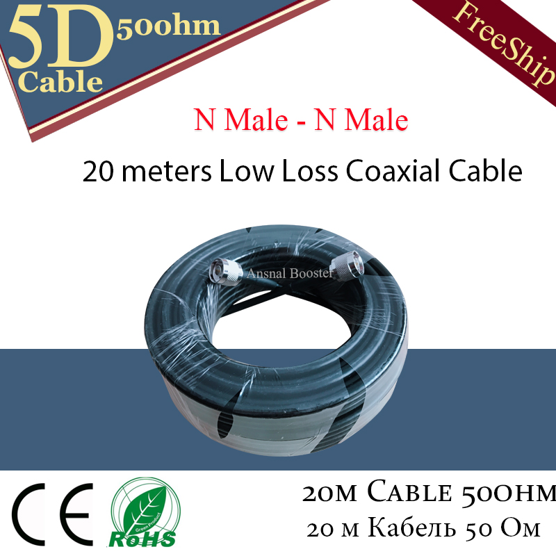 5D-50ohm N Type 20 Meters Coaxial Cable 20m Communication Cable For 2G 3G 4G Mobile Phone Signal Booster