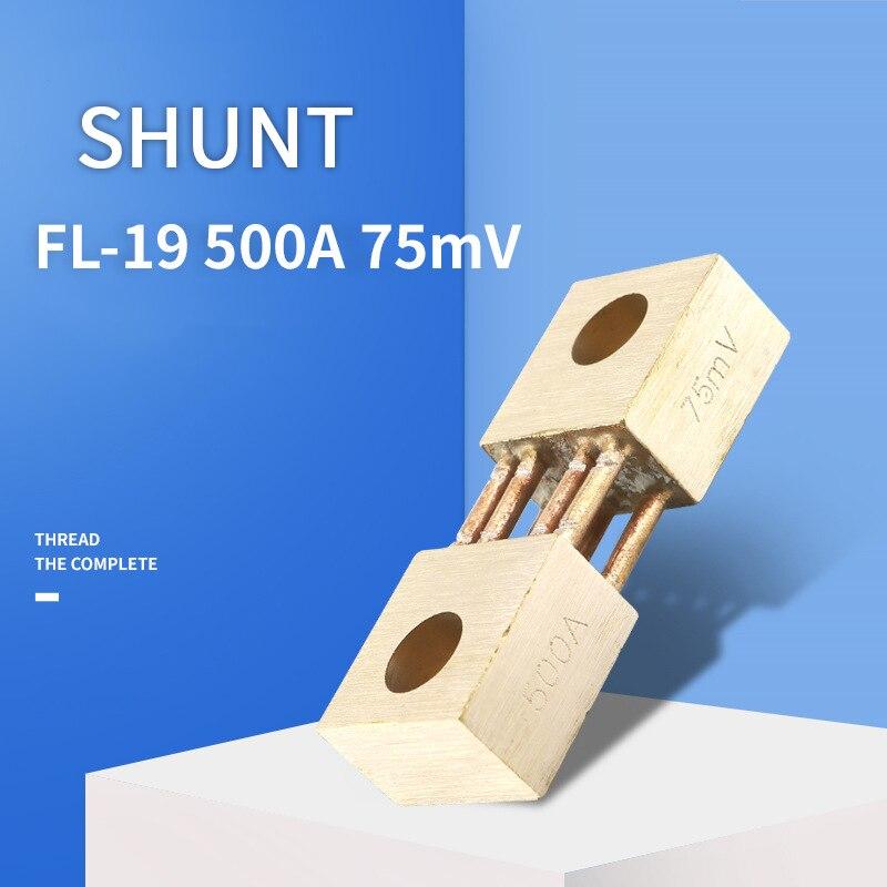 1 шт. внешний шунт FL19 500A/75мв измеритель тока шунт резистор для цифрового амперметра amp вольтметр ваттметр