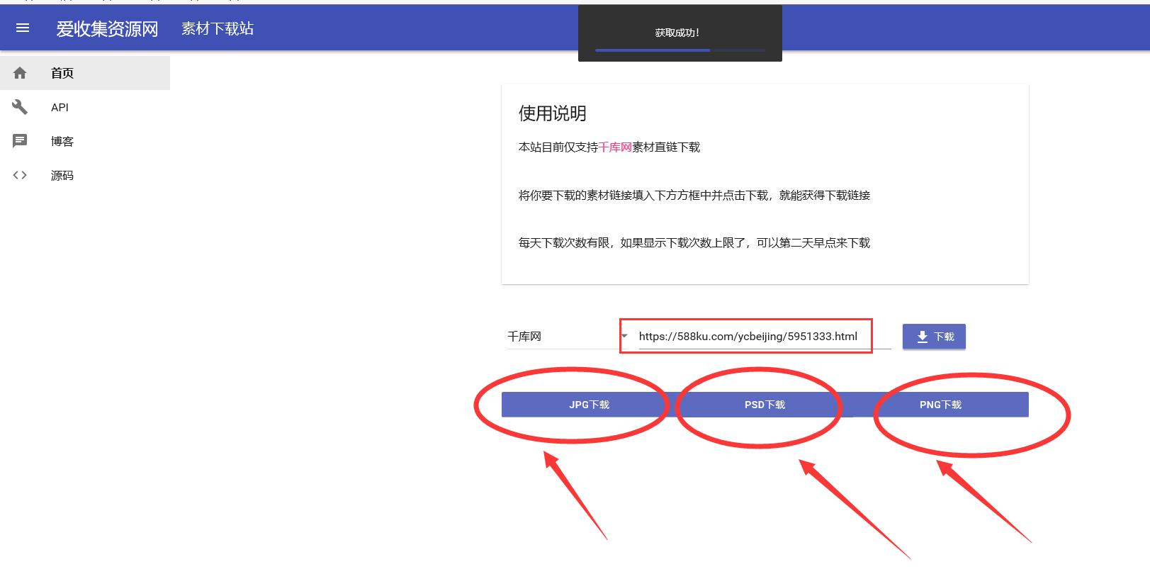 千库下载秒解析html源码