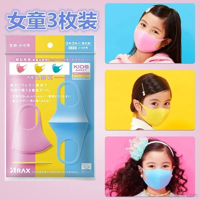 3 Pieces Adult Children Kids Mouth Face Mask Anti Smoke Safety Mask For Dust Breathable Washable Comfortable Face Protection 5