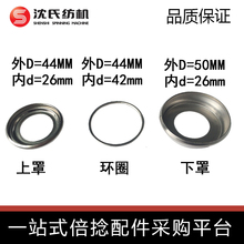 Textile machinery accessories chemical fiber double twister accessories lining ingot stainless steel three-piece set up cover ri