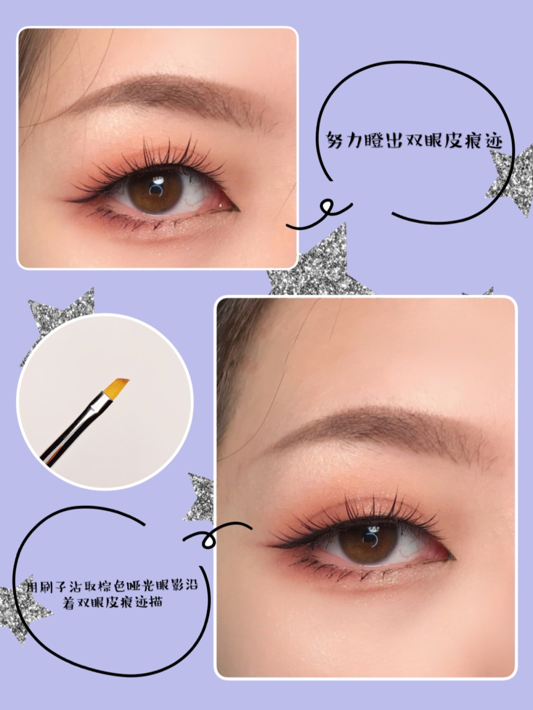 画双眼皮教程