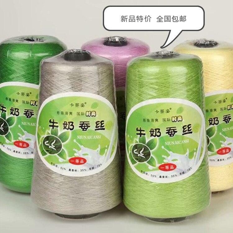 500G Milk Silk Thread DIY Crystal String Crochet Cushion Shawl Thread Spring, Autumn and Summer Fine Yarn Woven Hand-Woven