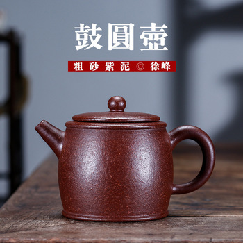 Yixing Raw Ore Coarse Sand Famous Dark-red Enameled Pottery Teapot Manual Drum Pot Teapot Mixed Batch Of Online Stores