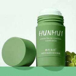Green Tea Cleansing Solid Face Mask stick Blackhead Acne clear Mud Oil Control Moisturizing Skin Care mask Purifying Clay