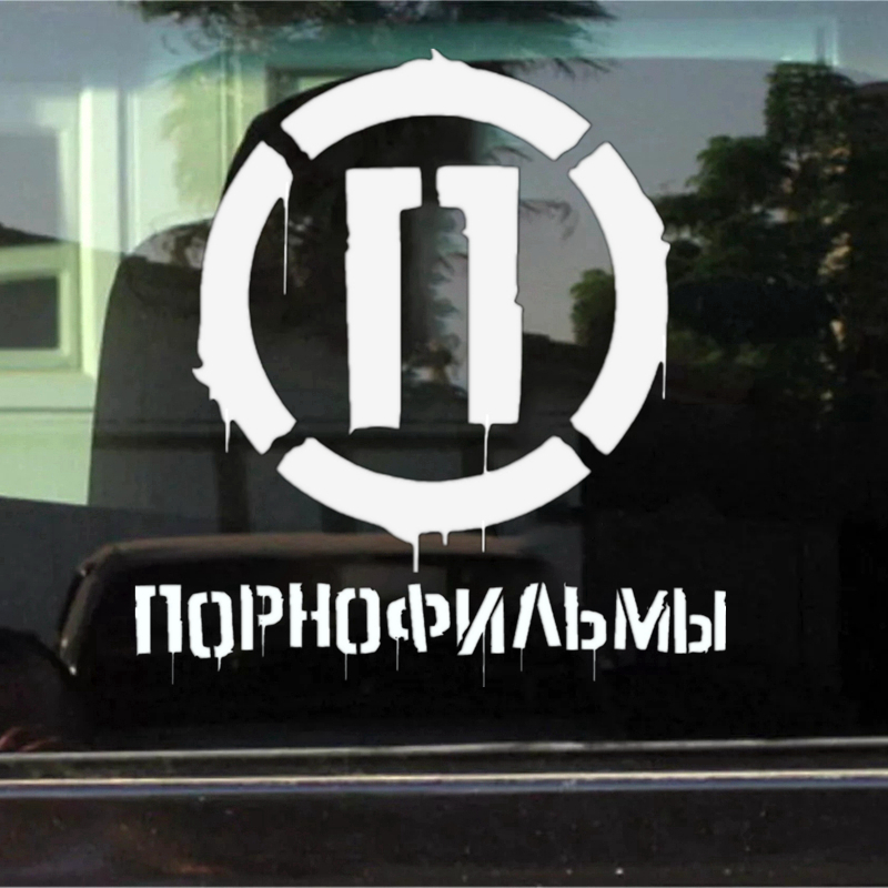 CS-1656# Russian Punk Band Reflective Funny Car Sticker Vinyl Decal Silver/black For Auto Car Stickers Styling Car Decor