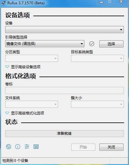 Rufus v3.7.1570 USB启动盘制作工具绿色便携版