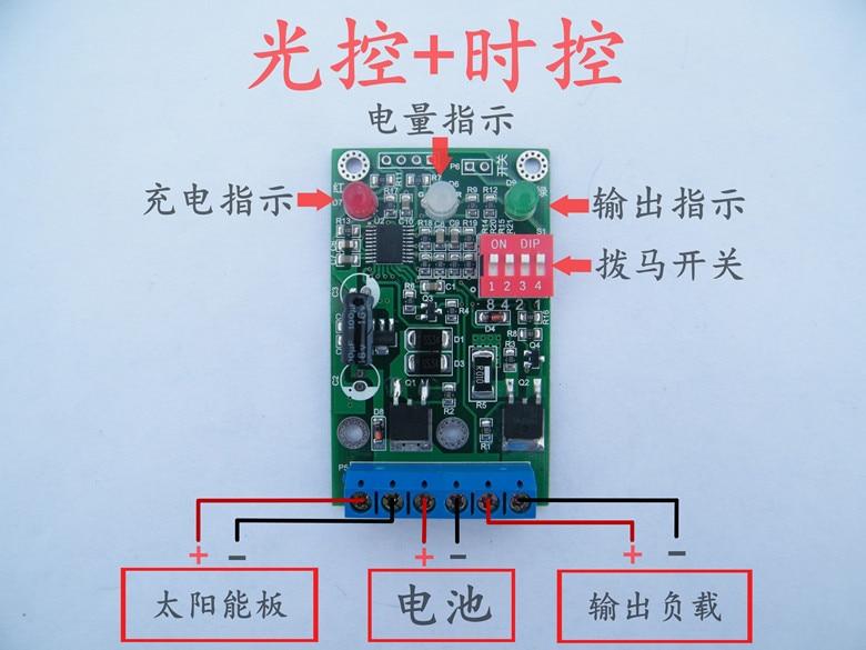Solar Controller 6V/12V/3A Light Control Circuit Board