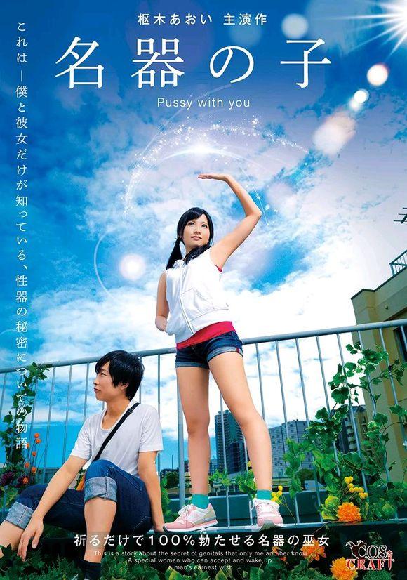 《天气之子》国内首周末票房高达1.5亿!日本推出同人COSAV作品-萌宅社|一个ACG资源基地、绅士之家Σ(゜ロ゜;)