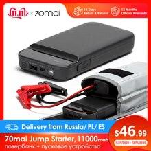 70mai atlama marş 70 Mai araba takviyeli marş aküsü taşınabilir şarj cihazı çantası Jumpstarter oto Buster araba acil güçlendirici