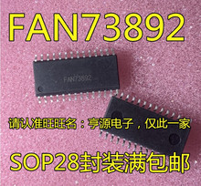 10PCS FAN73892MX FAN73892M FAN73892 SOP-8