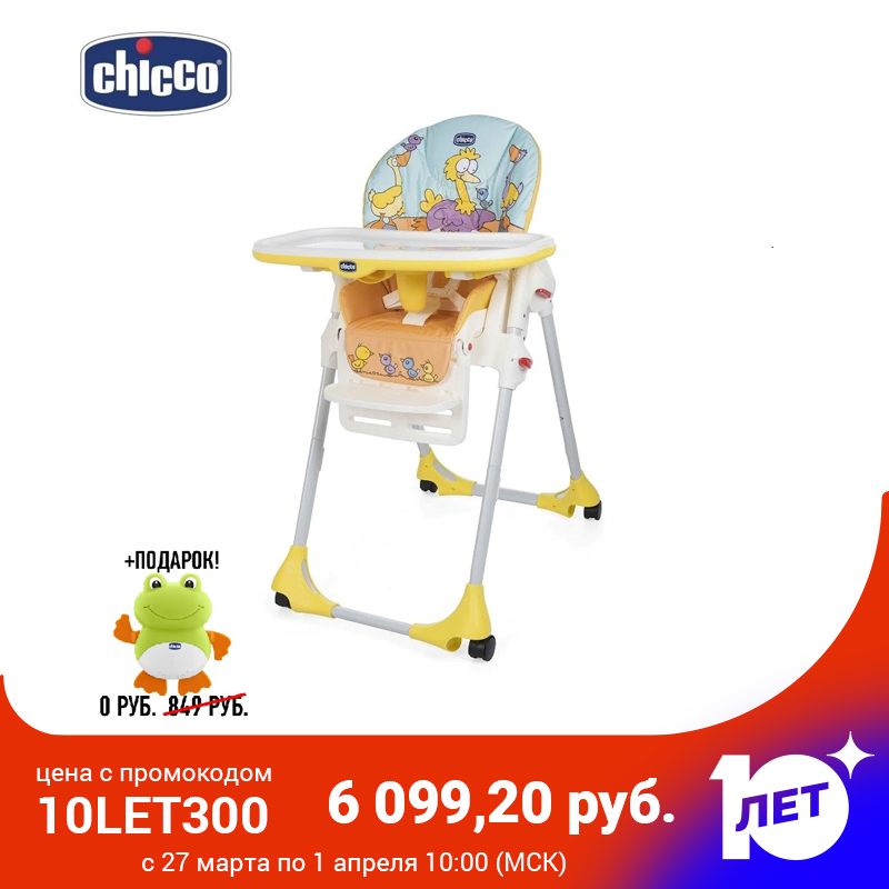 Stool For Feeding Chicco Polly 2-in-1 Easy