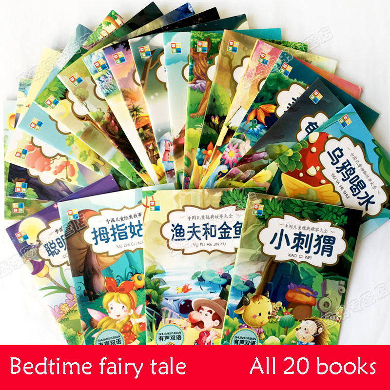 20 Pieces / Chinese Children Bedtime Mythology Book 3-12 Years Old Pupils Must Read Fairy Tales Book Large Color Picture Pinyin