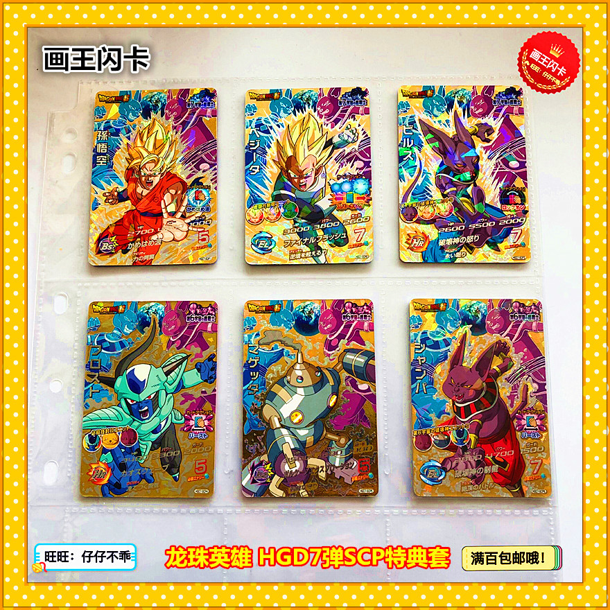 Japan Original Dragon Ball Hero Card HGD7 SCP Goku Toys Hobbies Collectibles Game Collection Anime Cards