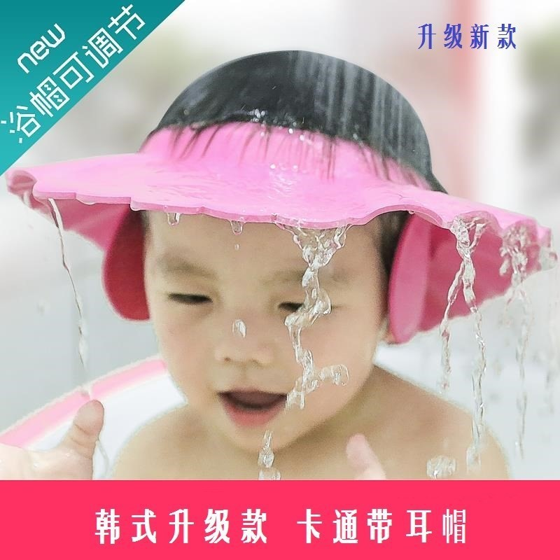 Shampoo Hair Bath With Earmuff 1-5-6-10-Year-Old Hair Cut Earmuff Flower Hood Xian Cap Children Shampoo Cap And