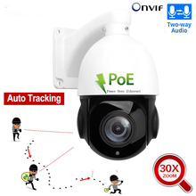 1080P Outdoor PTZ IP Camera POE Speed Dome Auto Tracking Camera 30X Zoom 2MP Onvif IR CCTV Home Security Camera Two Way Audio цена 2017