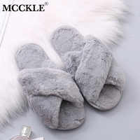 MCCKLE Winter Home Shoes Women House Slippers Warm Faux Fur Ladies Cross Soft Plush Furry Female Open Toe Slides Fashion Shoes