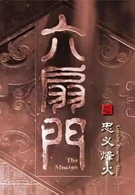 六扇门之忠义烽火