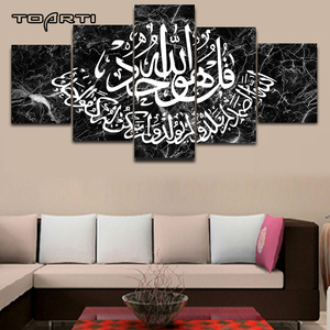 Image 5 - Poster Home Decor Wall Art Pictures Print Islamic Arabic Calligraphy Muslim Modular HD 5 Pieces Canvas Painting Living Room
