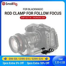 SmallRig 15mm Einzel Rod Clamp für BMPCC 4K / BMPCC 6K Käfig Zu Montieren ein Follow Fokus motor wie für Tilta Nucleus Nano 2279