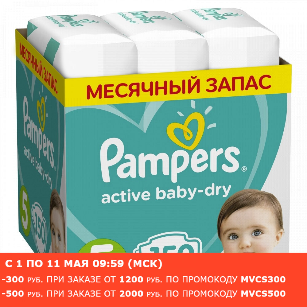 Подгузники Pampers Active Baby-Dry 11-16 кг, 5 размер, 150 шт.