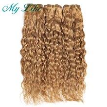 Honey Blonde Brazilian Hair Weave Bundles #27 Water Wave Human Hair Bundles Cheap Mink Brazilian Human Hair Extension 4 Bundles