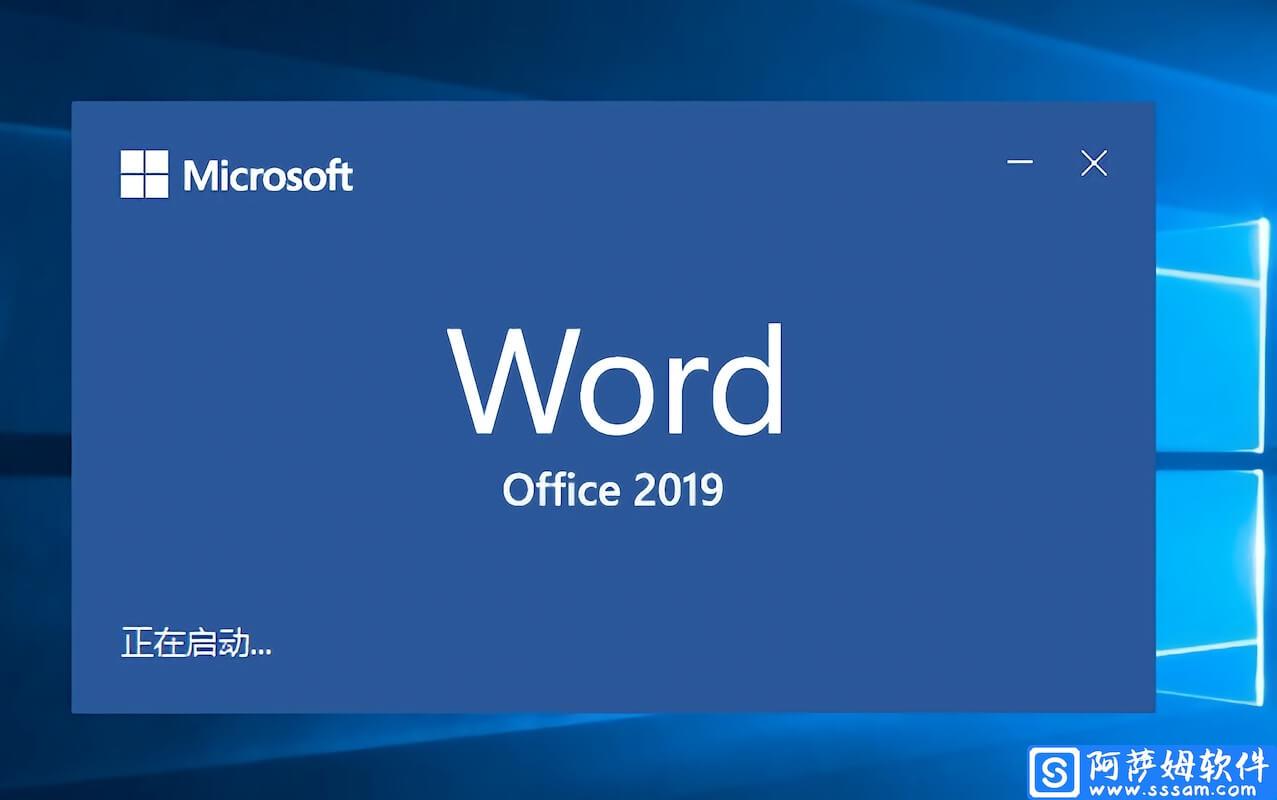 Office 2019 微软官方简体中文专业版