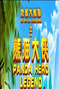 我是大熊猫之熊猫大侠[HD高清]
