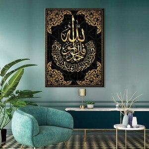 Image 4 - BANMU Аллах мусульманство ислам холст с каллиграфией арт золото живопись Рамадан мечеть декоративные плакат и печати настенные картины