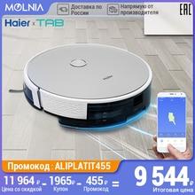 Haier HB-QT51S PRO робот-пылесос для сухой и влажной App мощность всасывания 2200 Па голосовое управление Molnia