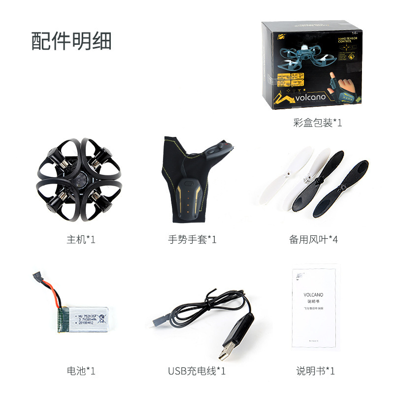 Toy Douyin Celebrity Style Gesture Sensing Unmanned Aerial Vehicle Folding Airplane Quadcopter Somatosensory Control Remote Cont
