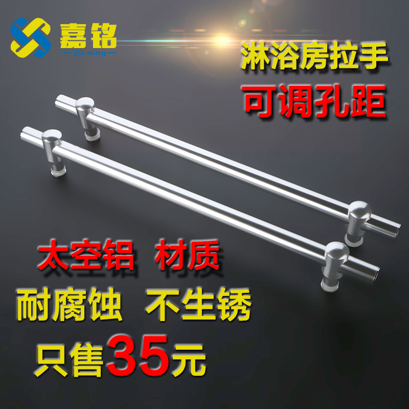 Shower room accessories glass door handle thick stainless steel bathroom sliding door handle door handle adjustable hole spacing