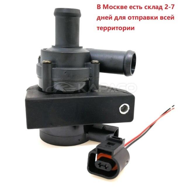 Bomba de agua de refrigeración Auto eléctrico auxiliar adicional 1K0965561J 12V para Jetta Golf CC Passat B5 B6 Audi A3 Volkswagen VW