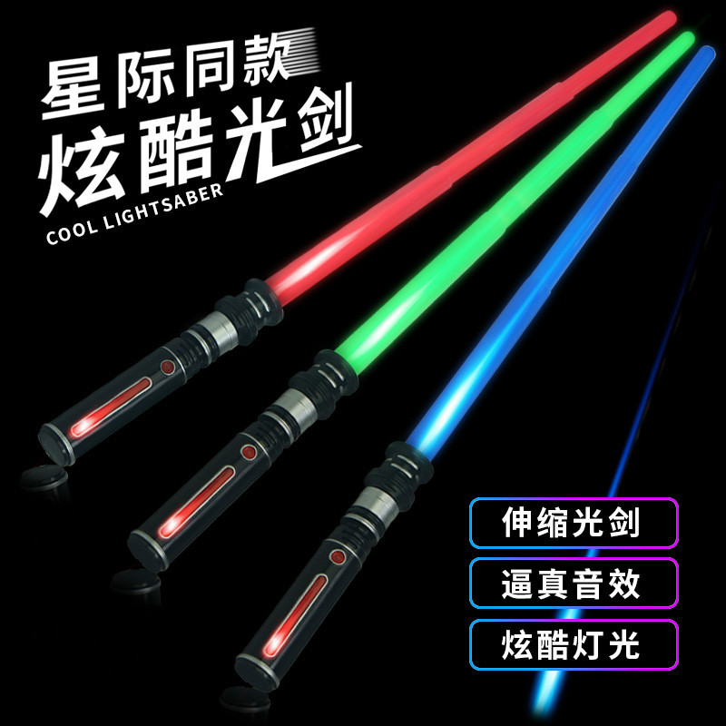 New Jedi lightsaber retractable lightsaber laser sword children's toy with light and sound