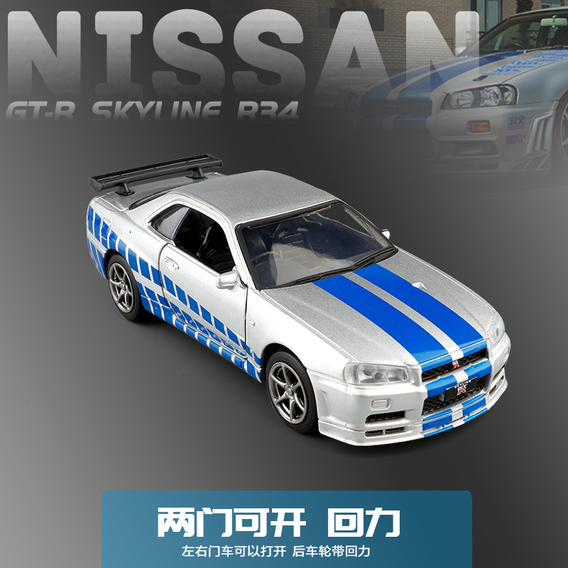 1/36 Nissan GT-R R34 Sports Car Alloy Car Model Metal Simulation Pull Back Car Model Toy Car