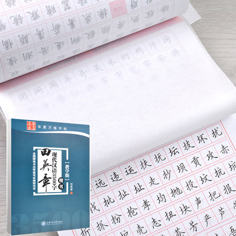 3500 Common Chinese Characters Copybook For Pen Calligraphy By Tian Yingzhang Regular Script Exercise Book