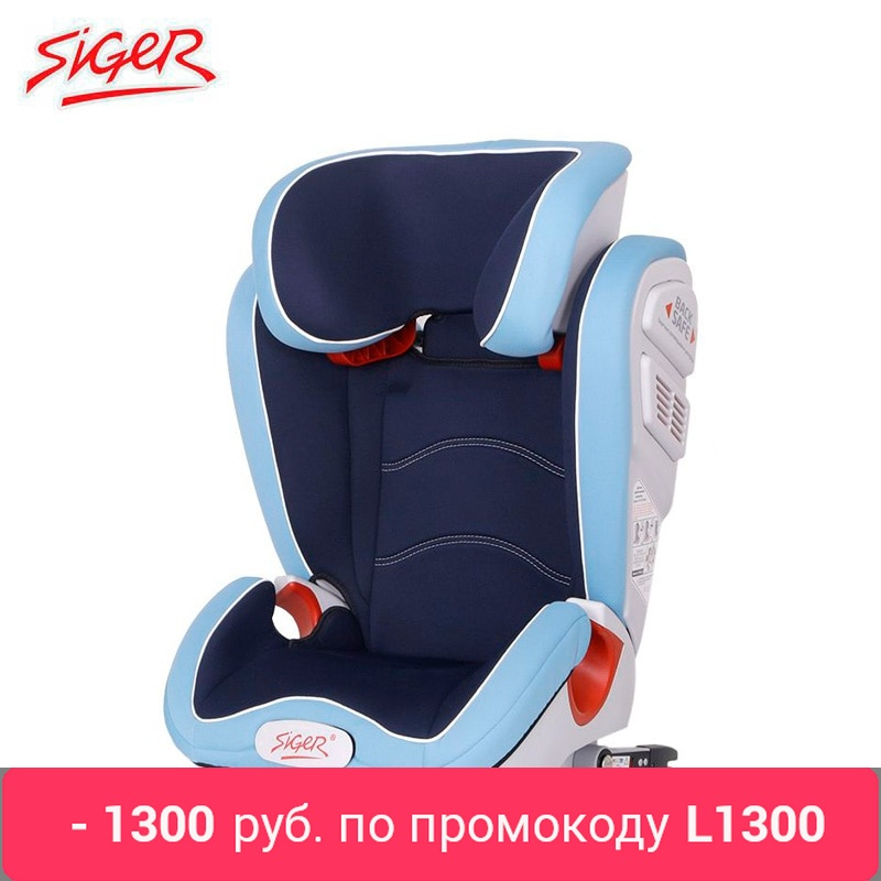 Child Car Safety Seats SIGER  Olimp FIX, 3-12 years, 15-36 kg, group 2/3 Kidstravel