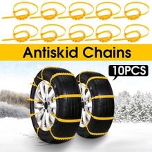 10 шт. желтые шины цепи для снега зимние противоскользящие говядины сухожилия транспортных средств колеса нейлоновые цепи для автомобилей/внедорожников