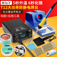 https://ae01.alicdn.com/kf/H7d9e589a17884cbba213ede1c811e55b4/Fairy-T12-soldering.jpg