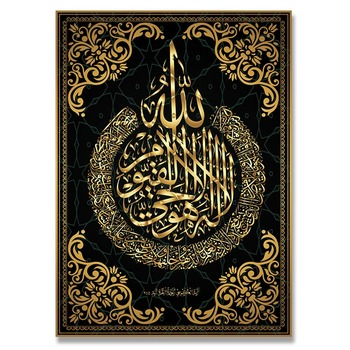 BANMU Allah Muslim Islamic Calligraphy Canvas Art Gold Painting Ramadan Mosque Decorative Poster And Print Wall Art Pictures 7