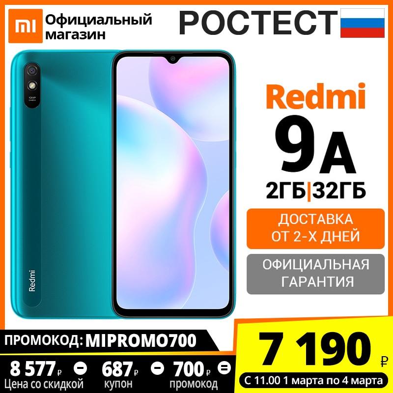 Смартфон Xiaomi Redmi 9A 2 + 32ГБ RU,[Ростест, Доставка от 2 дня, Официальная гарантия]