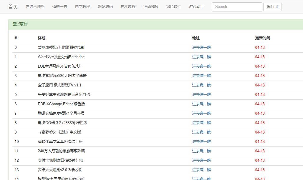 php在线采集小刀娱乐网程序源码